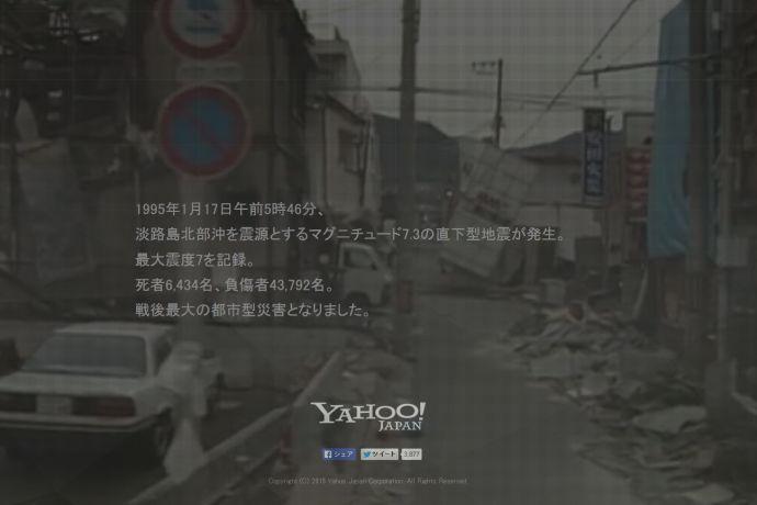 阪神淡路大震災から20年 Yahoo!JAPANが特集サイト開設 東日本大震災と都市型震災の違い、「その時」の備忘録 %e6%ad%b4%e5%8f%b2 %e4%bd%8f%e5%b1%85 saigai health defence