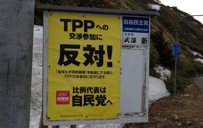 安倍ぴょん、TPPで米、豚肉、牛肉を売り渡す 崩壊する地方経済、日本経済再起不能確定か? %e9%a3%9f%e3%83%bb%e5%97%9c%e5%a5%bd%e5%93%81 %e6%97%a5%e6%9c%ac%e3%81%ae%e9%87%8c%e5%b1%b1 %e6%94%bf%e6%b2%bb%e3%82%b4%e3%83%ad%e3%83%bb%e6%94%bf%e6%b2%bb%e5%ae%b6%e3%82%82%e3%81%a9%e3%81%8d %e5%9c%b0%e6%96%b9%e3%83%bb%e7%94%b0%e8%88%8e %e4%b8%80%e6%ac%a1%e7%94%a3%e6%a5%ad %e3%83%8d%e3%83%88%e3%82%a6%e3%83%a8%e8%ad%b0%e5%93%a1 tpp netouyo health international politics economy