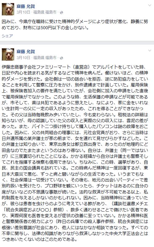 「俺が憲法を教えてやる!」ネトウヨが暴走、斎藤允賀(37)無職を逮捕 福島県庁で本田朋県議を殴打 jiken netouyo