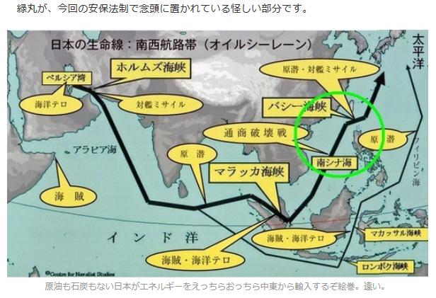なんで日本が南沙諸島と南シナ海守らなきゃいけないの? 一方的な変更(笑)に発狂する全体主義者達 defence health ajia %e6%ad%b4%e5%8f%b2 politics international netouyo