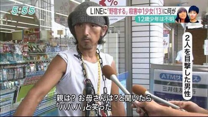 累犯の山田浩二容疑者、過去にも少年監禁の性犯罪履歴 LINEでのなりすましなど、宮崎勤型犯罪者だったことが明らかに crime sexcrime jiken