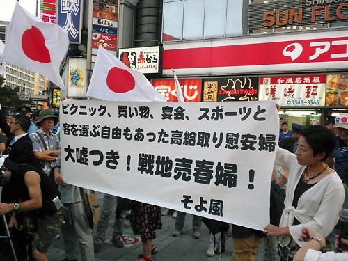 「韓国は謝罪せよ」ライダイハンの謝罪求め米で騒動 東アジアでホモウヨに熱視線、日韓交流待ったなし ajia netouyo international