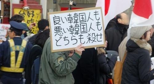流行語大賞は「チョン」が1位だろ 観光立国日本、今度はヘイトツーリズム? health %e6%b0%91%e6%97%8f%e3%83%bb%e3%82%a4%e3%83%87%e3%82%aa%e3%83%ad%e3%82%ae%e3%83%bc houdouhigai netouyo