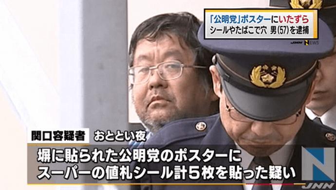 ネットからリアルへ ネトウヨ 関口和宏(無職、57)が公明党ポスターに落書き、逮捕 jiken netouyo