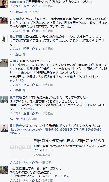 慰安婦問題で日韓合意 強制連行・軍関与なしという主張、嘘だった 日本人には300万、韓国人には10億円 %e3%83%8d%e3%83%88%e3%82%a6%e3%83%a8%e8%ad%b0%e5%93%a1 netouyo politics