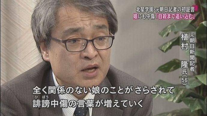 日本の報道の自由ランキング低下と植村隆 無自覚な犯罪者に成り下がった日本人 %e6%b0%91%e6%97%8f%e3%83%bb%e3%82%a4%e3%83%87%e3%82%aa%e3%83%ad%e3%82%ae%e3%83%bc %e6%ad%b4%e5%8f%b2 %e6%94%bf%e6%b2%bb%e3%82%b4%e3%83%ad%e3%83%bb%e6%94%bf%e6%b2%bb%e5%ae%b6%e3%82%82%e3%81%a9%e3%81%8d %e3%83%8d%e3%83%88%e3%82%a6%e3%83%a8%e8%ad%b0%e5%93%a1 %e3%83%8d%e3%83%83%e3%83%88%e3%83%88%e3%83%a9%e3%83%96%e3%83%ab%e3%83%bb%e7%82%8e%e4%b8%8a %e3%82%bd%e3%83%bc%e3%82%b7%e3%83%a3%e3%83%ab%e3%82%af%e3%83%ac%e3%83%bc%e3%83%9e%e3%83%bc %e3%82%ad%e3%83%ac%e3%82%8b%e8%80%81%e4%ba%ba%e9%81%94 houdouhigai domestic netouyo %e9%ab%98%e9%bd%a2%e5%8c%96 health politics