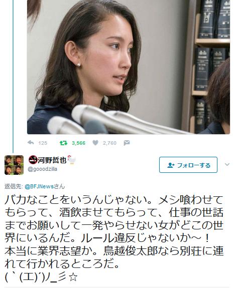 山口敬之レイプ事件と旗本株 強姦しても当たり前の日本文化 %e7%b5%8c%e5%96%b6 %e6%b0%91%e6%97%8f%e3%83%bb%e3%82%a4%e3%83%87%e3%82%aa%e3%83%ad%e3%82%ae%e3%83%bc %e6%ad%b4%e5%8f%b2 %e6%81%8b%e6%84%9b%e3%83%bb%e7%b5%90%e5%a9%9a %e5%8a%b4%e5%83%8d%e3%83%bb%e5%b0%b1%e8%81%b7 %e3%83%a2%e3%83%a9%e3%83%ab%e3%83%8f%e3%82%b6%e3%83%bc%e3%83%89 %e3%83%96%e3%83%a9%e3%83%83%e3%82%af%e4%bc%81%e6%a5%ad sexcrime geinou %e4%bc%81%e6%a5%ad%e4%b8%8d%e7%a5%a5%e4%ba%8b domestic jiken netouyo health economy