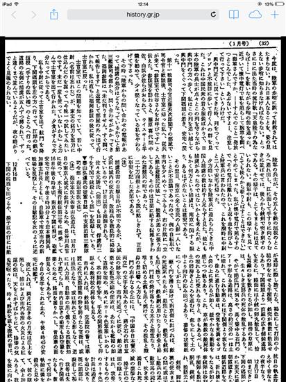 """安部総理は天ぷら食わす前に友達を選ぶべき""""NHKによるケネディ大使へのインタビューに米大使館が難色百田氏の発言理由に"""" %e6%ad%b4%e5%8f%b2 netouyo health defence international politics"""