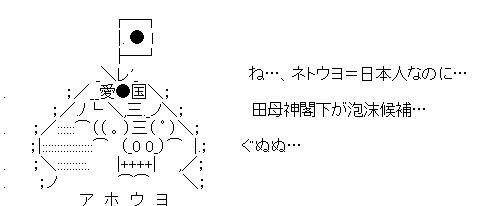 """東京都民の皆さん、都知事選の本音はどないですか?""""田母神陣営が""""泡沫候補""""扱いに反発「我々は安倍首相の嫡流だ」"""" politics domestic"""
