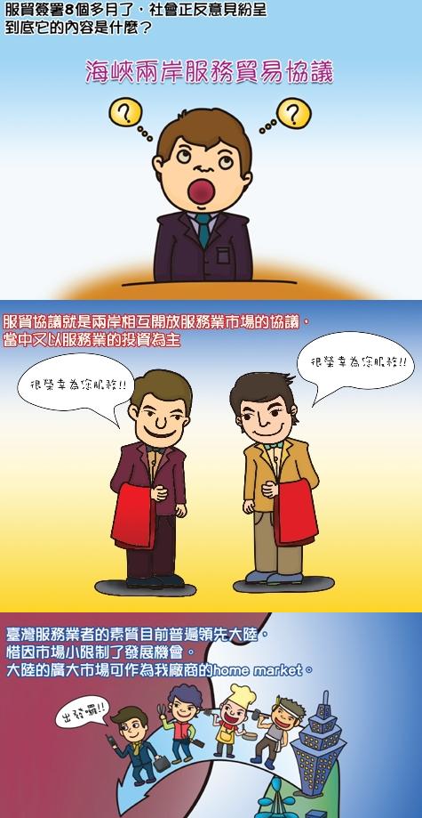 なぜネトウヨは台湾の立法院(国会)占拠・行政院突撃を支持するのか?親日・親台は嫌韓と反中のアイコンキチガイの玩具に使われる国際関係 ajia netouyo