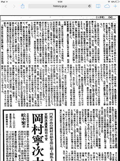 """安部総理は天ぷら食わす前に友達を選ぶべき""""NHKによるケネディ大使へのインタビューに米大使館が難色百田氏の発言理由に"""" defence health %e6%ad%b4%e5%8f%b2 politics international netouyo"""