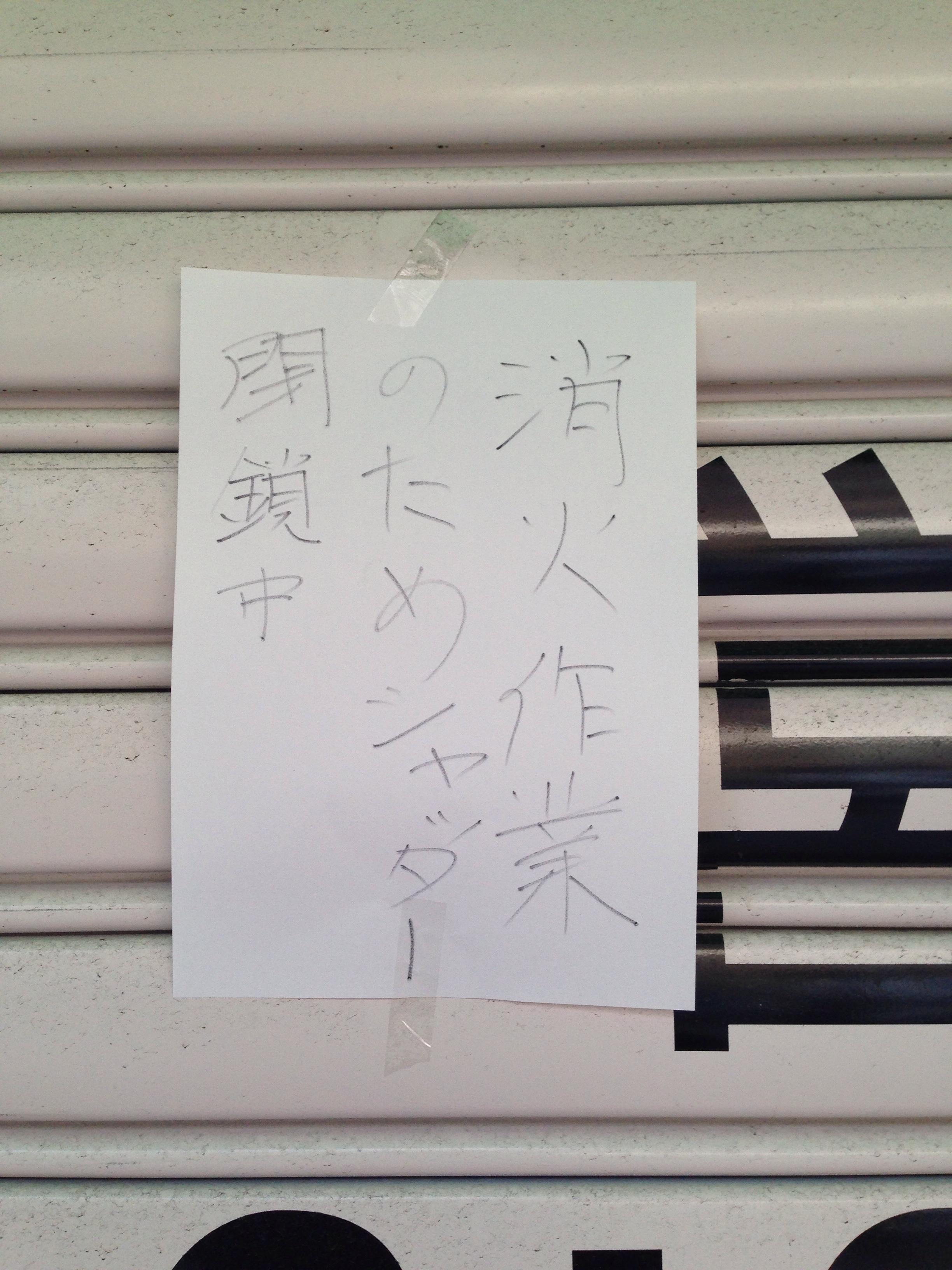 """火災で新幹線運転見合わせ、各地の停車駅で大パニックに""""有楽町駅近くのパチンコ店から出火、沿建物四棟が延焼中"""" domestic jiken"""
