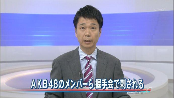 その男危険につきAKB48切りつけ犯、実名開示逮捕された梅田悟、犯行を全面的に認め自供 geinou jiken crime