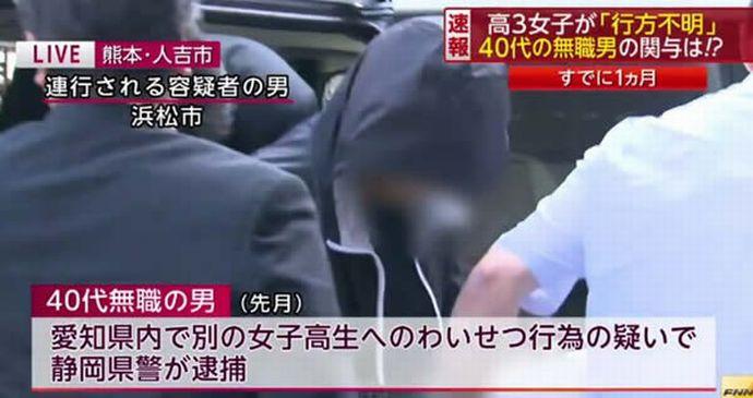 人吉高3女子行方不明逮捕された浜松の男が殺害ほのめかす供述を元に山中を捜索、変死体発見熊本女子高生不明事件で crime sexcrime %e5%b0%91%e5%a5%b3%e3%81%a8%e6%80%a7 jiken r18