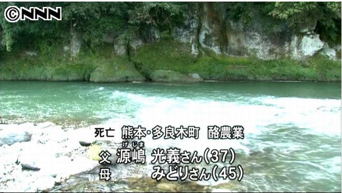 熊本・球磨川で源嶋光義さん・みどりさん夫妻死亡川遊びで溺れた娘さん救助中流される夏休みの川遊び、気をつけて health saigai %e6%97%a5%e6%9c%ac%e3%81%ae%e9%87%8c%e5%b1%b1 %e4%bd%8f%e5%b1%85 jiken