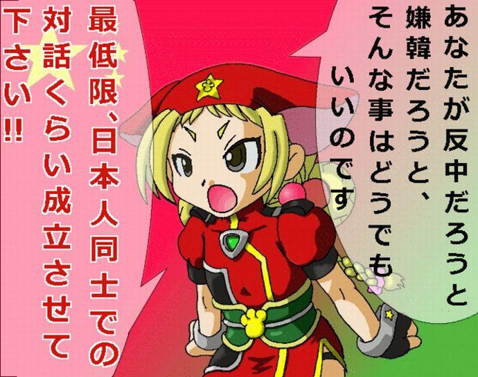 ネットウヨって天皇とアニメどっちが大事なん? netouyo