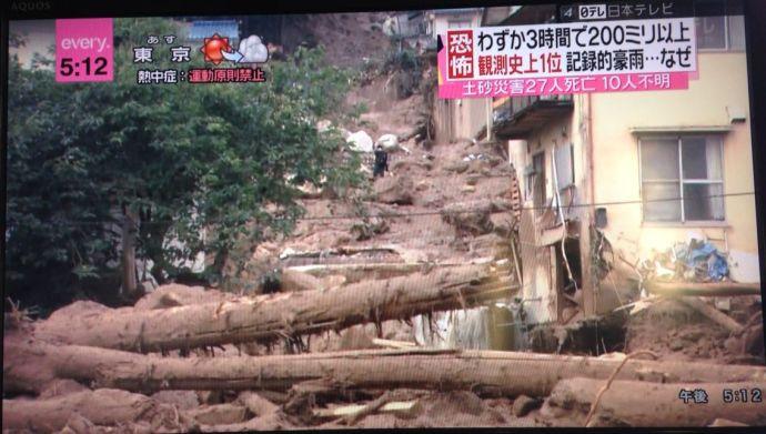 広島土砂災害死者39名不明51名に変わる日本の里山新興宅地の造成、税収赤字と災害の呼び水立ち止まって一度考えなおすべき economy health saigai %e6%b6%88%e8%b2%bb %e6%a0%b8%e5%ae%b6%e6%97%8f%e5%8c%96 %e6%97%a5%e6%9c%ac%e3%81%ae%e9%87%8c%e5%b1%b1 %e6%94%bf%e7%ad%96%e3%83%bb%e7%9c%81%e5%ba%81 %e4%bd%8f%e5%b1%85 %e3%83%a2%e3%83%a9%e3%83%ab%e3%83%8f%e3%82%b6%e3%83%bc%e3%83%89