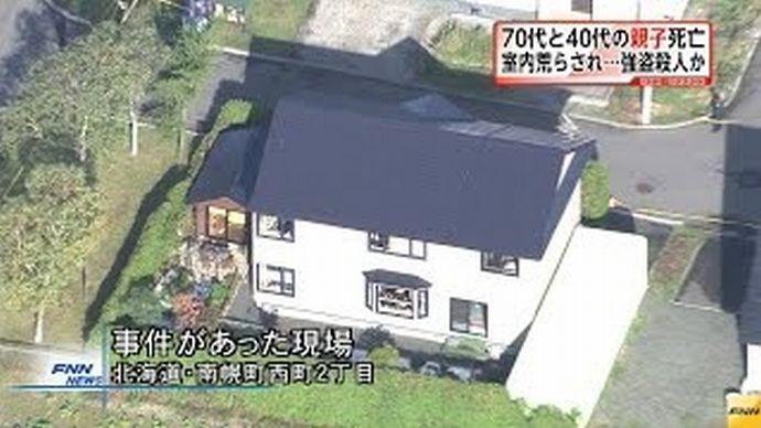 女子高生が母・祖母に刃物で切りつけ殺害 自宅離れに住まう三女を逮捕 北海道南幌町 crime syounen jiken