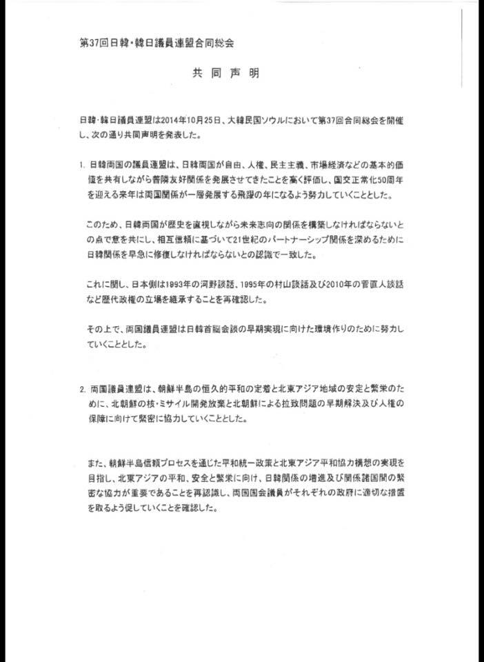 """""""貧すればトンスル""""安倍内閣、「河野・村山・菅直人」各談話継承、日中韓教科書共同制作、外国人参政権を韓国に約束 日韓議員連盟を通じ %e5%9c%a8%e6%97%a5%e5%a4%96%e5%9b%bd%e4%ba%ba %e3%83%8d%e3%83%88%e3%82%a6%e3%83%a8%e8%ad%b0%e5%93%a1 ajia netouyo %e6%b0%91%e6%97%8f%e5%95%8f%e9%a1%8c international politics"""