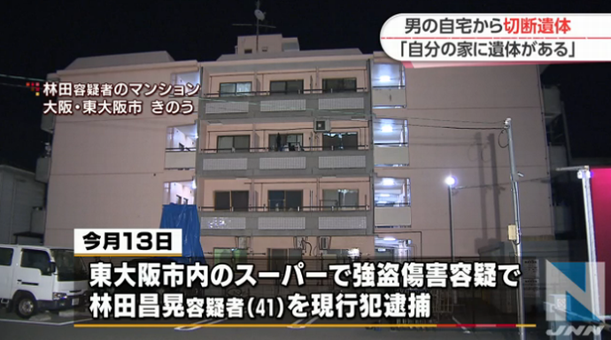 強盗傷害で逮捕の林田昌晃容疑者、自宅冷蔵庫にバラバラ遺体「自分が殺したと疑われるから解体して隠した」 取調べ中に供述、死体遺棄容疑で再逮捕 東大阪 crime jiken r18