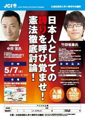 「憲法改正」動き出した日本会議と賛同議員たち  宗教と灰色の人物に支配された組織の政治関与は適切か? defence health %e6%b0%91%e6%97%8f%e3%83%bb%e3%82%a4%e3%83%87%e3%82%aa%e3%83%ad%e3%82%ae%e3%83%bc %e6%94%bf%e6%b2%bb%e3%82%b4%e3%83%ad%e3%83%bb%e6%94%bf%e6%b2%bb%e5%ae%b6%e3%82%82%e3%81%a9%e3%81%8d politics god budah domestic %e3%83%8d%e3%83%88%e3%82%a6%e3%83%a8%e8%ad%b0%e5%93%a1 netouyo