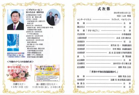萩生田光一(自民)氏 統一教会イベントに出席、代議士として挨拶 「日本人よ、これが公正な報道だ」 安部首相の懐刀、韓流宗教熱烈支援 %e3%83%8d%e3%83%88%e3%82%a6%e3%83%a8%e8%ad%b0%e5%93%a1 houdouhigai ajia god budah netouyo politics