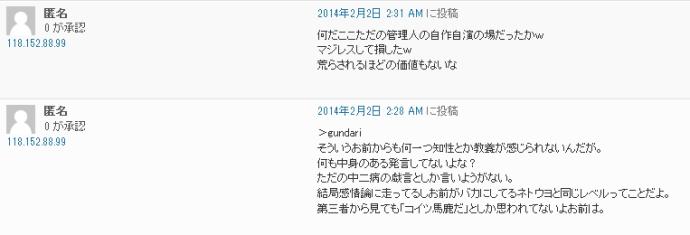 ネトウヨ怒りの自作自演