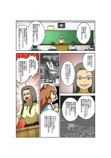 """日本人はなぜ悪なのか意外と知られてない日本の立場""""フランス漫画展、韓国の漫画はOKでも「日本側の主張を描いたキモ漫画」はNG"""" health ajia %e6%b0%91%e6%97%8f%e3%83%bb%e3%82%a4%e3%83%87%e3%82%aa%e3%83%ad%e3%82%ae%e3%83%bc %e6%ad%b4%e5%8f%b2 %e6%98%a0%e7%94%bb international netouyo %e3%82%b3%e3%83%9f%e3%83%83%e3%82%af%e3%83%bb%e3%82%a2%e3%83%8b%e3%83%a1"""