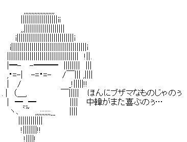 """天ぷら総理と愉快なオカマ仲間たち安倍内閣の「個人の不規則発言」はいい加減でやめにしろ""""衛藤首相補佐官:動画サイトで米国批判靖国問題で"""" %e6%b0%91%e6%97%8f%e3%83%bb%e3%82%a4%e3%83%87%e3%82%aa%e3%83%ad%e3%82%ae%e3%83%bc netouyo health international politics"""