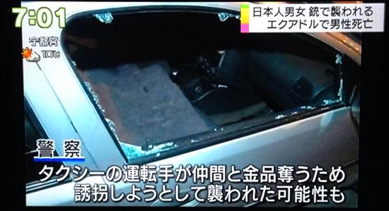 エクアドル新婚夫婦強盗殺人事件、容疑者に繋がる有力情報見つかる夫婦は至近距離から銃撃受ける gaijin crime international jiken