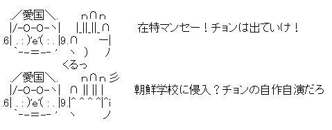 ネトウヨが神戸朝鮮高級学校を鉄パイプで襲撃、教師殴り負傷させる早速尻尾きりで在日・自作自演認定 ajia jiken netouyo