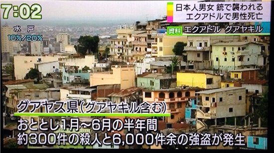 エクアドル新婚夫婦強盗殺人事件、容疑者に繋がる有力情報見つかる夫婦は至近距離から銃撃受ける gaijin crime jiken international