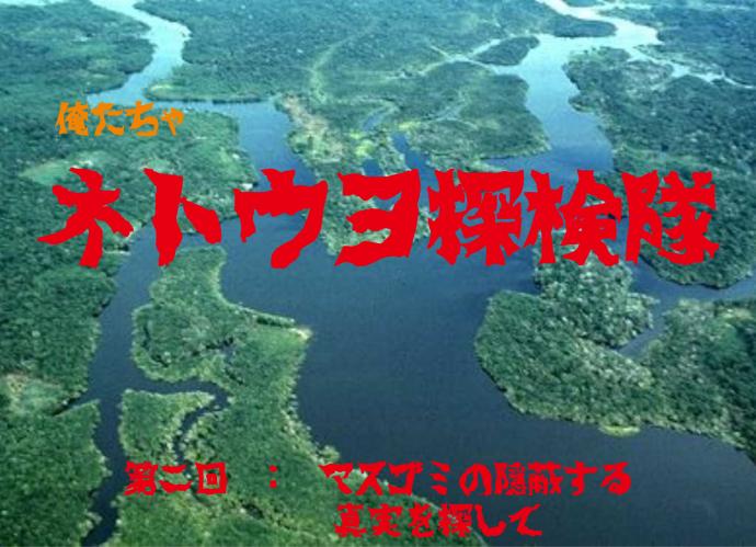 ネトウヨ=自民党の紅衛兵、自制を求めない安部総理は頭が狂っている池田信夫 「米国大使館のFBに書き込んでいるネトウヨは〝白痴〟だと世界に宣伝している」 politics international netouyo