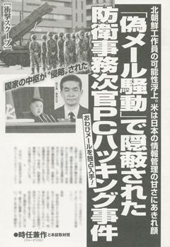 """""""日本を含む米国内の38の大使館や代表部を監視、盗聴などの工作""""スノーデン氏の暴露情報 netouyo defence international"""