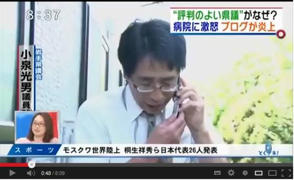小泉みつお議員の自殺はネットだけじゃなくてマスコミのせいでは?とくダネ!の報道の模様 houdouhigai domestic jiken