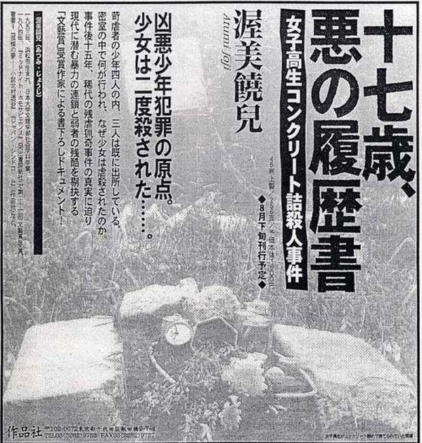殺害前に監禁していた可能性も浮上少女の仲間ら逮捕へ広島少女遺体遺棄事件遺体発見時は裸足 syounen sexcrime jiken crime