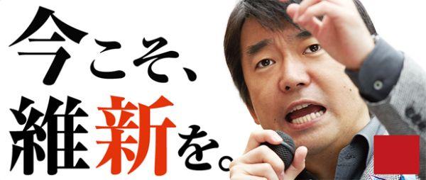大西郷不在、現代版維新の虚しさ橋下氏、代表の辞意表明へ幹部らは慰留の構え domestic politics