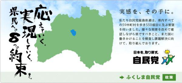自民党福島県連の抗議は正しいか?「福島が正常と言わなければ困る人々」汚染焼却灰などの指定廃棄物を「福島に置けばいい」発言、桜田義孝議員 economy saigai %e6%94%bf%e7%ad%96%e3%83%bb%e7%9c%81%e5%ba%81 politics houdouhigai tepco %e5%85%ac%e5%8b%99%e5%93%a1%e7%8a%af%e7%bd%aa yakunin %e3%83%a2%e3%83%a9%e3%83%ab%e3%83%8f%e3%82%b6%e3%83%bc%e3%83%89