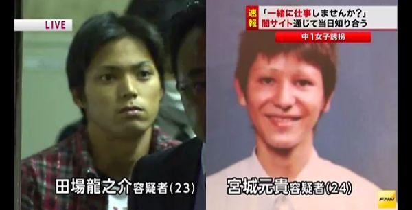大田区の誘拐事件、羽田宏明速攻逮捕ネットの掲示板で仲間募集「送迎の仕事がある。運転手やっただけで稼げる。」 sexcrime domestic jiken