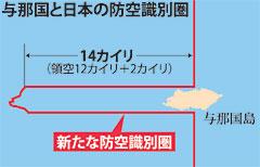 """日本は中国に勝てる Yes or No?""""中国人民解放軍が日米に警告 「中国の決意見くびるな」、防空識別圏設定""""機能するはずがない日米安保保障 defence politics international"""