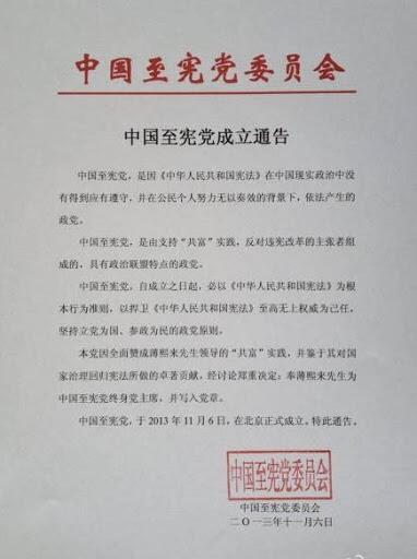 薄煕来元書記を「終身主席」に、支持者らが新政党「至憲党」設立を宣言一連のテロの背景は毛沢東主義者か? defence ajia politics international jiken