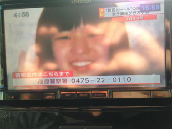 帰宅途中の女子高校生 中川沙弥香さんが行方不明 千葉 domestic jiken crime