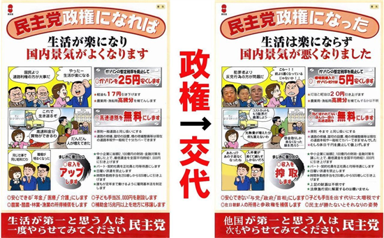 海江田氏のFBが大炎上!「今やネットが政治を劣化させる」と反論有権者も政治家もどっちもどっちの末期症状 houdouhigai domestic netouyo politics