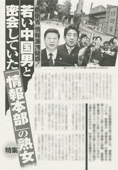 """""""日本を含む米国内の38の大使館や代表部を監視、盗聴などの工作""""スノーデン氏の暴露情報 defence international netouyo"""