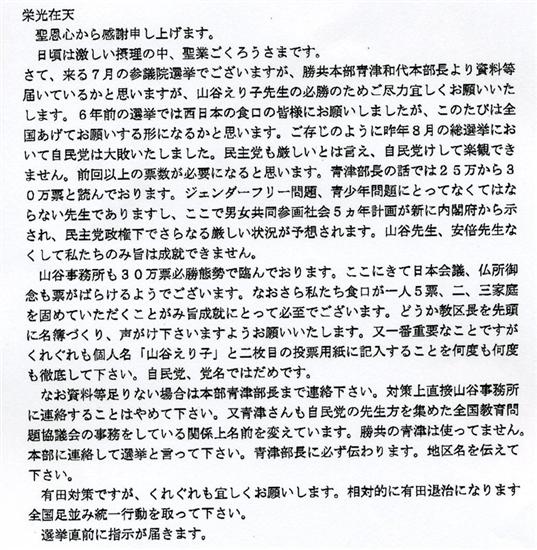 ネットの有田芳生批判は、統一教会が中心?有田議員とカルト宗教犬猿の歴史 ajia god budah gaijin crime jiken netouyo