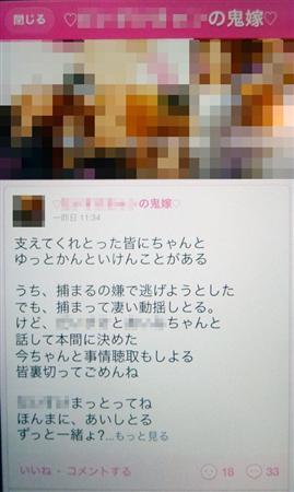 殺害前に監禁していた可能性も浮上少女の仲間ら逮捕へ広島少女遺体遺棄事件遺体発見時は裸足 crime sexcrime syounen jiken