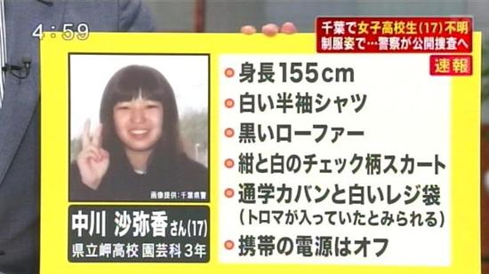 帰宅途中の女子高校生 中川沙弥香さんが行方不明 千葉 crime domestic jiken