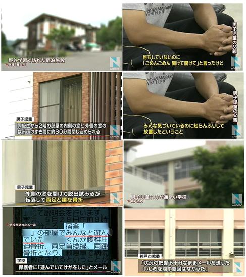 """なんでも虐めにしたら子供だって困るだけ""""同級生9人のいじめで窓から転落、小5男児骨折""""本当に「イジメ」か? syounen domestic jiken"""