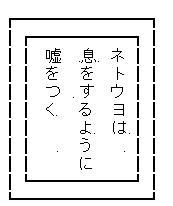 ネトサポ「嘘も100回言えば本当になるニダ」ネットに出回った「山本太郎の手紙全文」は「デマ」であったことが判明 jiken netouyo politics
