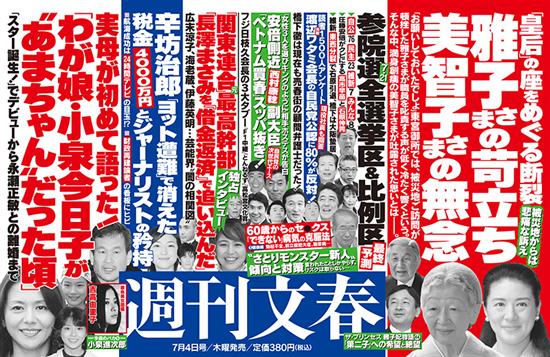 """悪事の最終目的は全て金と女""""関東連合関係芸能人の噂""""なぜ反社会的な連中は芸能が好きなのか? kantou geinou"""